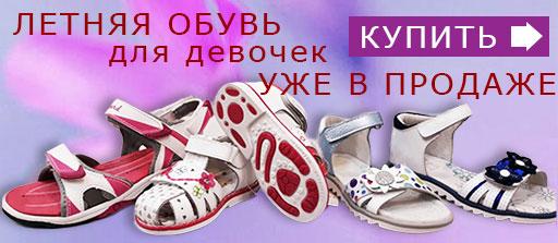 Детская летняя обувь поступления - 2018