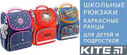Школьные рюкзаки карскасные ортопедические ранцы для школы