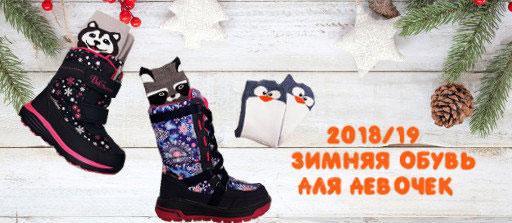 Фото детская зимняя обувь для девочки 2018-2018