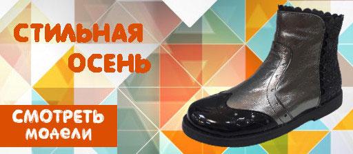 Демисезонная обувь для девочек в Харькове