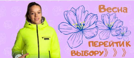 Весенние курточки на девочек