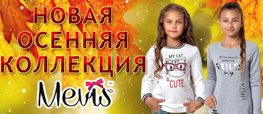 Осенняя коллекция Mevis - одежда для подростков в магазине Мир детства Харьков