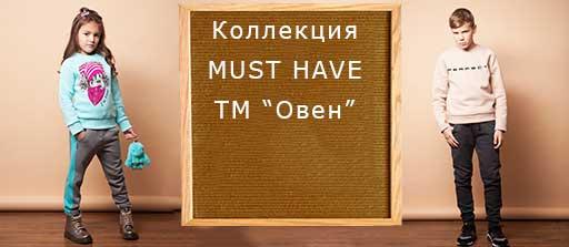 ТМ Овен коллекция must have